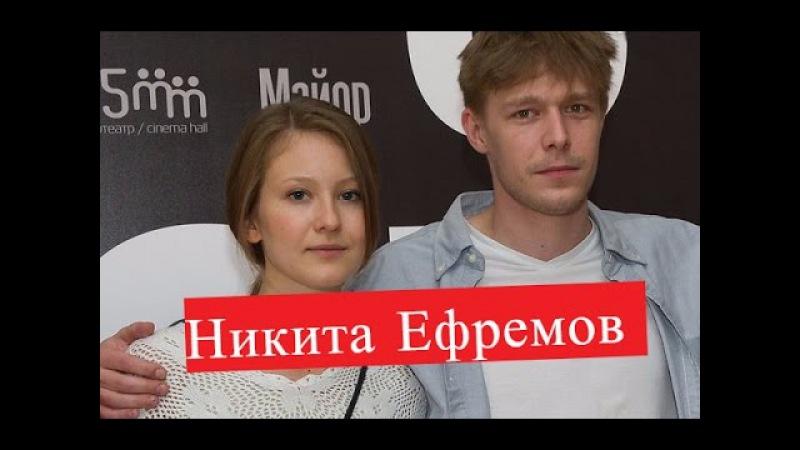 Никита Ефремов Биография Личная жизнь