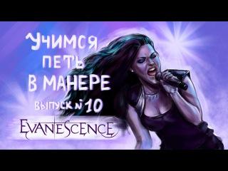 Учимся петь в манере. Выпуск №10. Evanescnece - Amy Lee (Эми ли)