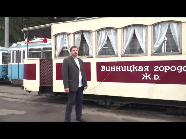 Телеканал ВІТА програма Колеса історії 2016 10 08 Трамвай Nivelles