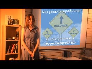 Наталья Кисельникова: Как решать проблемы — психологическая теория и практика