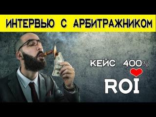 Интервью с арбитражником ROI 400% на дейкинге