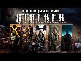 Эволюция серии игр . (2007 - 2009)