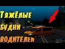 Ночной рейс в Анашан.Водитель маршрутки.- Radmir RP CRMP