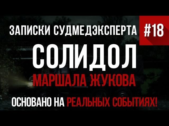 Записки Судмедэксперта 18 Солидол Маршала Жукова Страшная История на реальных событиях