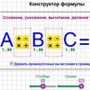 Генератор примеров по математике на5баллов.рф