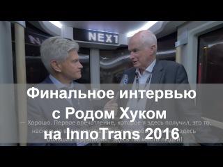 🎥 Финальное интервью с Родом Хуком на InnoTrans 2016