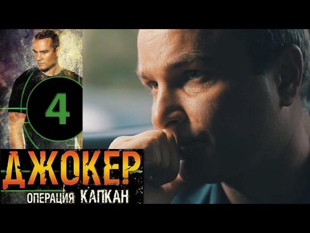 Джокер 2 Операция Капкан 4 серия русский боевик HD