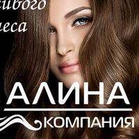 Алина Алинова