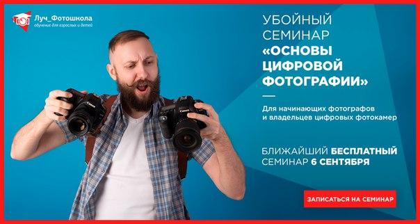 основы цифровой фотографии курсы нижнекамск