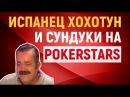 Испанец хохотун и сундуки на Poker Stars