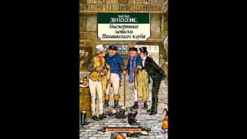 Чарльз Диккенс Посмертные записки Пиквикского Клуба Аудиокнига Часть 2