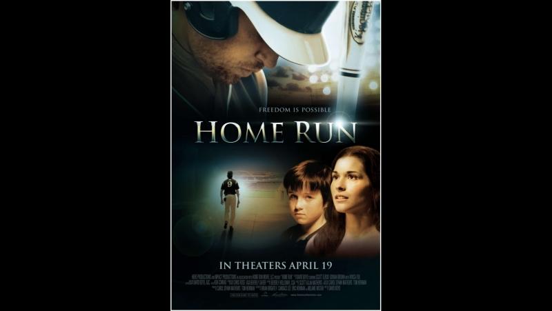 8585 Хоум Ран Home Run 2013 HD х ф
