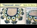 Коврик крючком. Павлиний хвост. Mat crochet. Pattern Peacock tail. Урок 32 Часть 1