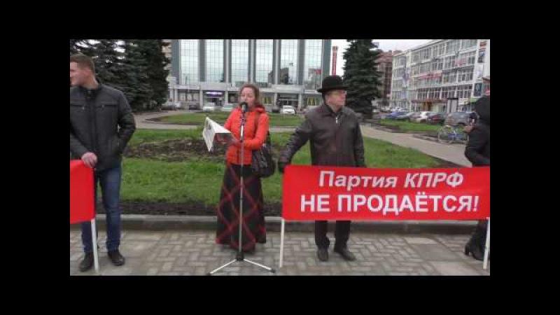 Митинг коммунистов против Валерия Ижицкого