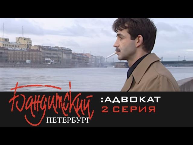 Бандитский Петербург 2 Адвокат 2 Серия
