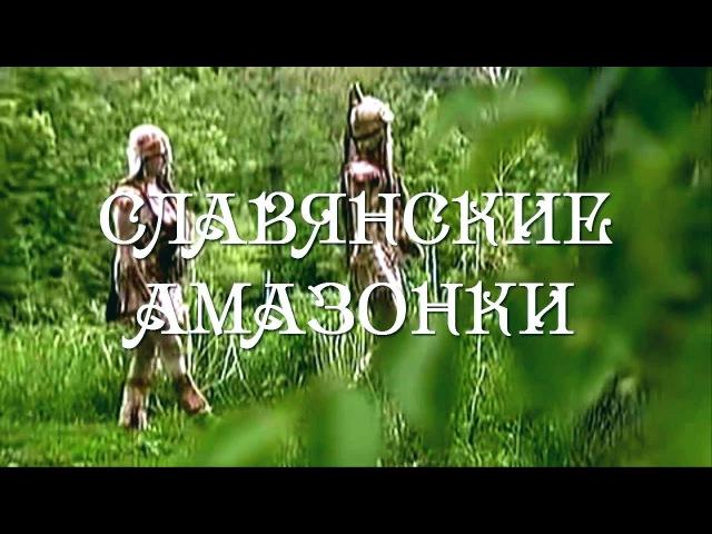 Амазонки Славянские амазонки