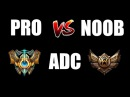 Pro VS Noob 6 - ADC in 2017 - League Of Legends