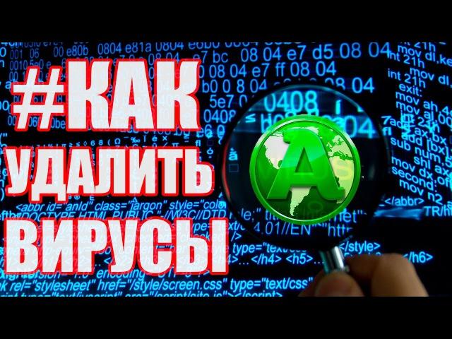 КАК ПОЧИСТИТЬ КОМПЬЮТЕР: УДАЛИТЬ АМИГО И ВИРУСЫ » Freewka.com - Смотреть онлайн в хорощем качестве