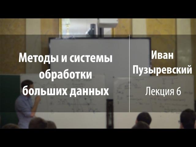 Лекция 6 Методы и системы обработки больших данных Иван Пузыревский