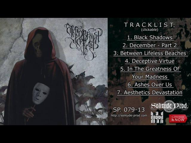 REVELATIONS OF RAIN Deceptive Virtue 2013 Full Album Official Melodic Death Doom Metal