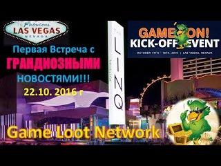 GLN. Первая встреча с Грандиозными Новостями компании c Официального Открытия в Лас Вегасе!