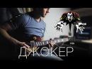 Король и Шут — Джокер на гитаре | Guitar Cover by Zholobov Semyon