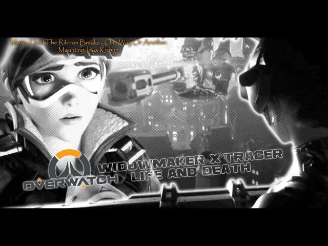 Iriya Kichun - Widowmaker х Tracer -Life And Death- [Выбор Организаторов]