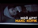 Макс Корж Мой друг official video