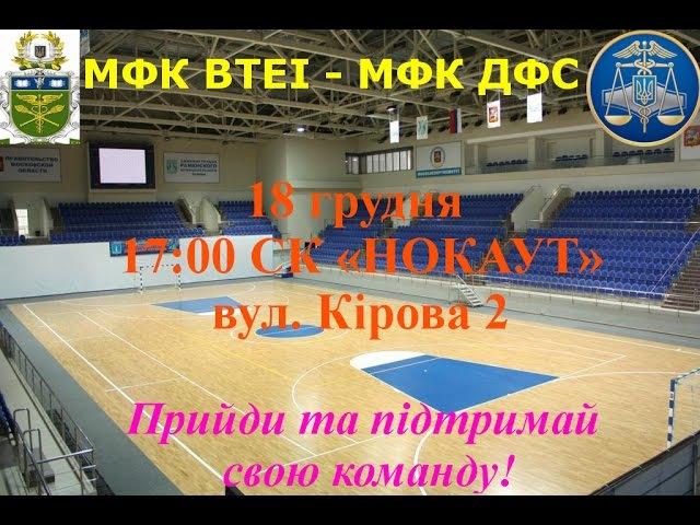 МФК ДФС 7-0 МФК ВТЕІ