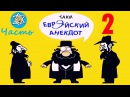 Лучшие еврейские анекдоты Самые старые, самые смешные Александр Левенбук Часть 2