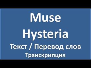 Английский язык по песням: Muse - Hysteria (текст, перевод, произношение)