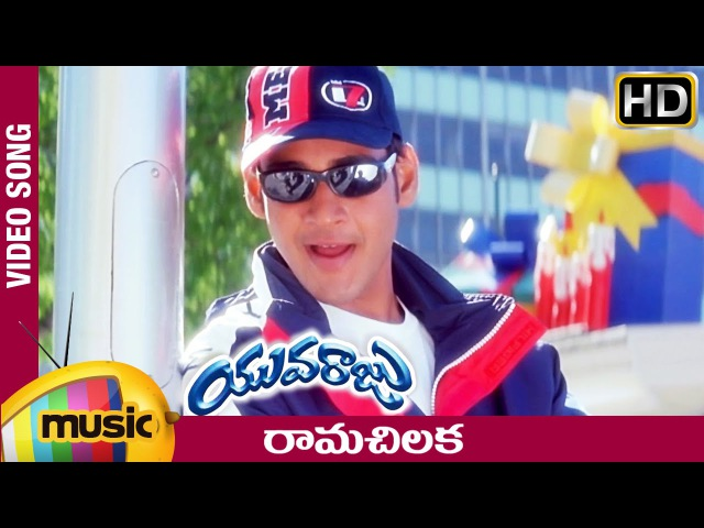 Rama Chilaka Full Video Song | Yuvaraju Video Songs | Mahesh Babu | Simran | Ramana Gogula