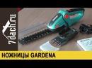 Аккумуляторные ножницы для травы и кустарников GARDENA ComfortCut комплект 7 дач