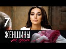 Женщины на грани. 7 серия. Цена красоты 2013 Детектив @ Русские сериалы