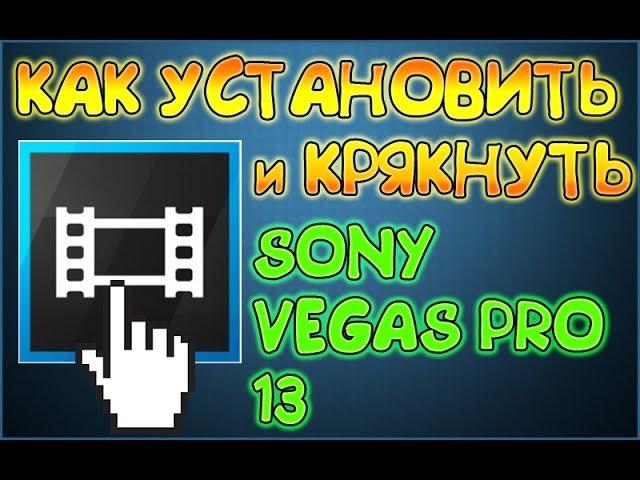 КАК УСТАНОВИТЬ И КРЯКНУТЬ Sony Vegas Pro 13 за 10 минут.