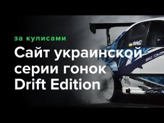 Сайт украинской серии гонок Drift Edition