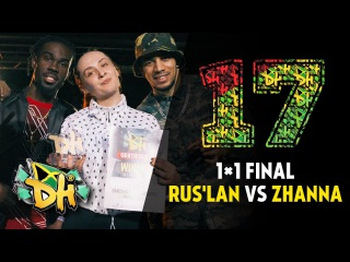DHI RUSSIA 2017 - 1vs1 PRO FINAL - RUS'LAN vs ZHANNA (win)