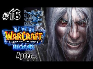 Warcraft III:The Frozen Throne[#16] - Артес (Прохождение на русском(Без комментариев))