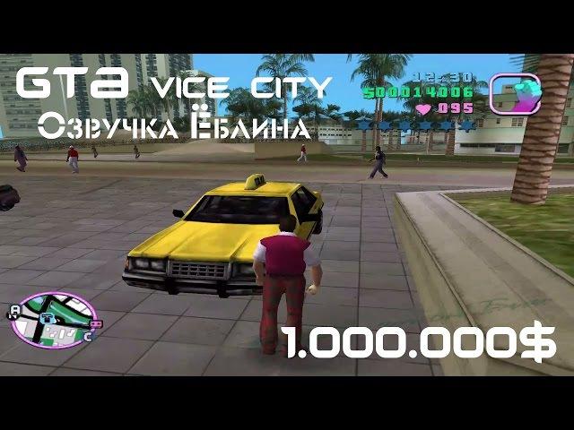 Где взять миллион долларов в GTA в озвучке Ёблина