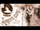 Old Waltz Amurskije Volny - Амурские волны (М.А.Кюсс)