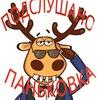 Подслушано в Паньковке