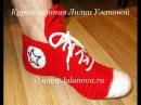 Носки-Кеды - 1 часть - Crochet socks sneakers - вязание крючком