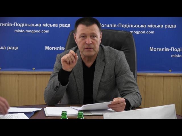 Виконавчий комітет розглянув нагальні питання Могилів Подільський