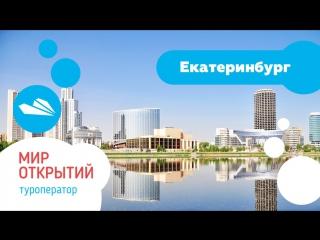 Из Кирова в Екатеринбург.