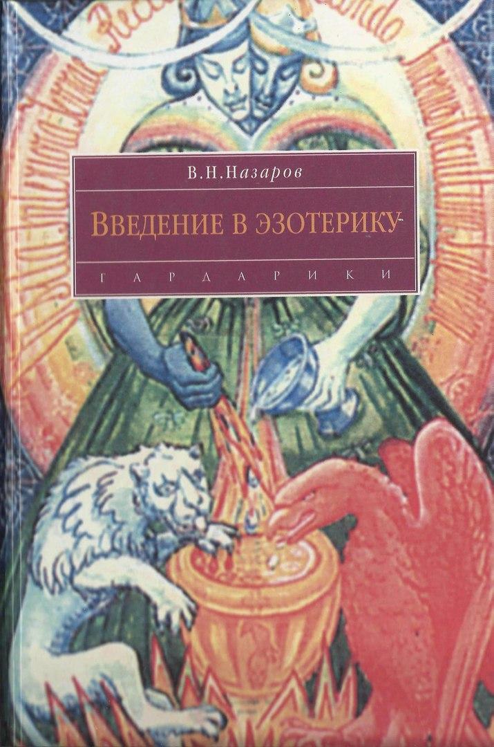 Назаров В. Н. Введение в эзотерику: учебник JgIy_3_KMWQ