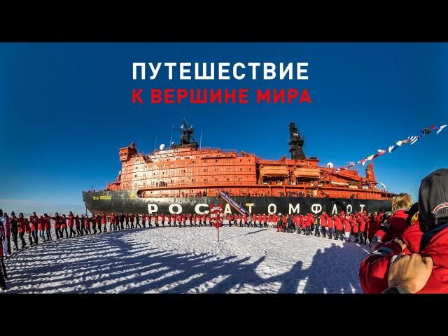 Путешествие к вершине мира на Северный Полюс