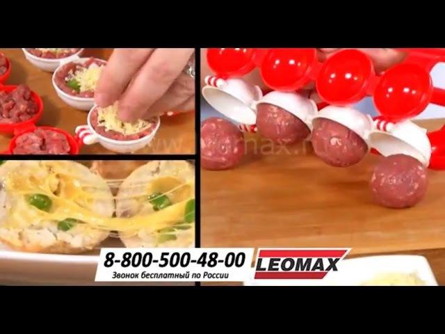 Форма Аппетитная тефтелька Leomax как готовить тефтели зразы и митболы с начинкой купить