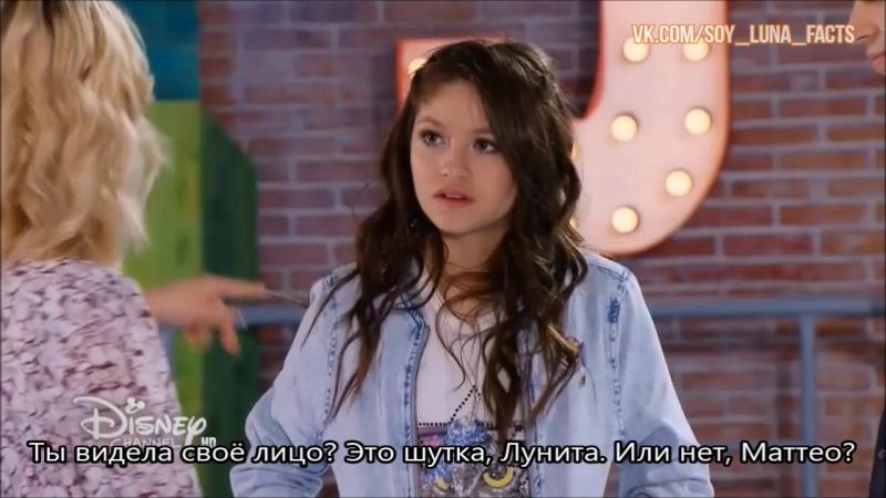 «Soy Luna 2» – разговор Маттео, Луны и Амбар (23 серия)