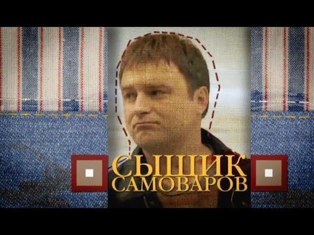 Сыщик Самоваров 9 серия 2010