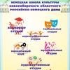 Nemetskaya-Shkola-Kultury No-Rnd